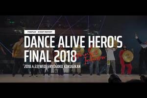 『DANCE ALIVE HEROʻS FINAL 2018』Winners インタビュー