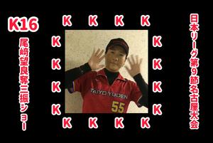 【太陽誘電ソルフィーユ】第9節名古屋大会日本精工BraveBearies戦,左腕の二刀流尾﨑望良が6者連続三振を含む毎回奪三振。この試合16奪三振で連敗阻止し、最終節へ『つなぐ、つなげる』