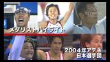 メダリストハイライト 2004年アテネ 日本選手団
