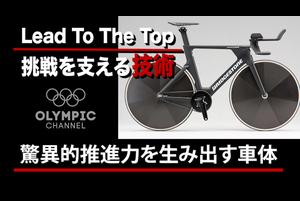 自転車競技オムニアムのエース、橋本英也選手。その躍進を支えている自転車は、幾人もの技術者によって研究を重ねたテクノロジーの塊だ。日本のトラックシーンを席巻するマシンの開発と挑戦に迫る。