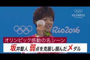 オリンピック感動の名シーン 坂井聖人 弱点を克服し掴んだメダル