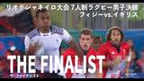 ザ・ファイナリスト リオデジャネイロ大会  7人制ラグビー男子決勝 フィジーvs.イギリス
