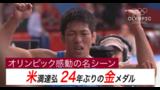 オリンピック感動の名シーン 米満達弘 24年ぶりの金メダル