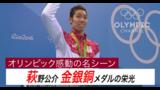 オリンピック感動の名シーン 萩野公介 金銀銅メダルの栄光