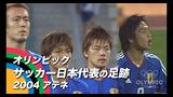 オリンピックサッカー男子日本代表の足跡 2004アテネ