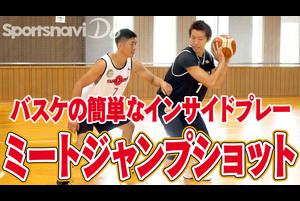 【バスケ】ミートジャンプショットのコツとは?