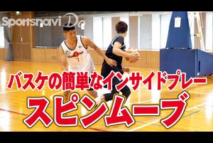 【バスケ】「スピンムーブ」のポイントをチェック!