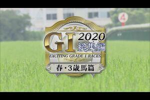 2020年中央競馬春の3歳馬GⅠレースを一気に振り返ります!(桜花賞・皐月賞・NHKマイルカップ・オークス・日本ダービー)