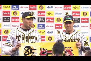 阪神vs広島 2020/09/12 ヒーローインタビュー