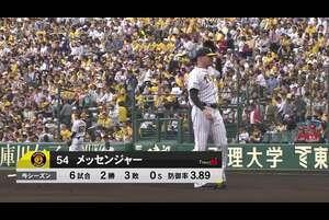 阪神vs広島 2019/05/18 ダイジェスト