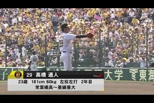 阪神vsDeNA 2019/05/05 ダイジェスト(タイガースファン向け)