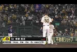 阪神vs中日 2020/09/30 ダイジェスト