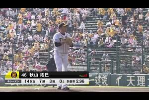阪神vsヤクルト 2020/10/18 ダイジェスト
