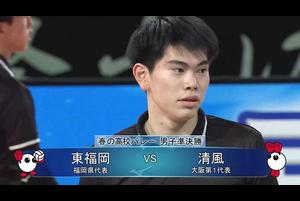 【速報!春の高校バレー2021】男子準決勝 東福岡[福岡] vs 清風[大阪]【ダイジェスト】