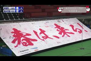 【春の高校バレー2021】今日の金言(男子・決勝)東福岡[福岡] vs 駿台学園[東京]
