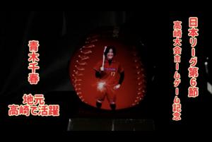 【太陽誘電ソルフィーユ】第6節高崎大会ホームゲーム記念 青木千春選手記念ボールプレゼント