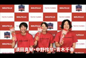 太陽誘電ソルフィーユ 9月5日(土)日本女子ソフトボールリーグ開幕 2020応援スタイルはこれだ!