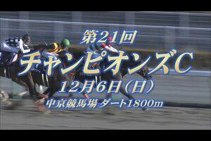 【GIレース出走予定馬紹介】チャンピオンズカップ 12/6 中京競馬場