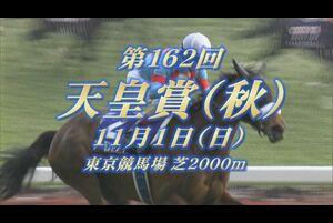 【GIレース出走予定馬紹介】天皇賞(秋) 11/1 東京競馬場