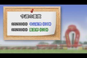 中山記念・阪急杯の登録馬の中から、注目馬を紹介します。<br /> ※登録馬は出走回避・出走取消などによりレースに出走しない可能性がございます。