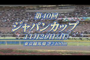 【GIレース出走予定馬紹介】ジャパンカップ 11/29 東京競馬場