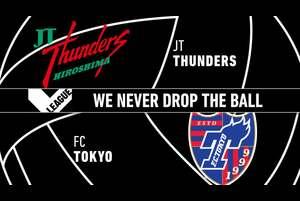 【バレー/Vリーグ】2020/10/25 ハイライト JTサンダーズ広島 vs FC東京