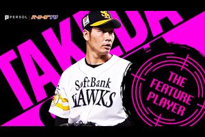苦しい連敗が続いた福岡ソフトバンク、29日に先発登板したのは武田翔太。7回を投げ89球無四球無失点、バランスの良い快投を見せチームの連敗を止めた。