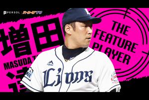 《THE FEATURE PLAYER》L増田『球団最多136セーブ』獅子の守護神は立ちはだかる