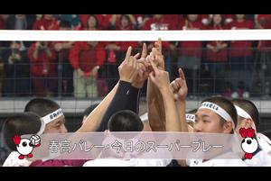 【春の高校バレー2020】今日のスーパープレー!(男子・2回戦)