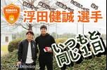 【Vlog】レノファ山口FC 浮田健誠のいつもと同じ1日。 明治安田生命Jリーグ開幕!