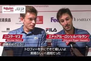 楽天オープン2019ダブルスで優勝したマユ選手&ロジェルバセラン選手の喜びのインタビュー