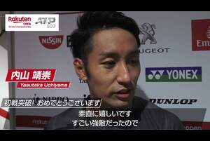 ペール選手に勝ち、2回戦進出を果たした内山選手の勝利直後のインタビューです。