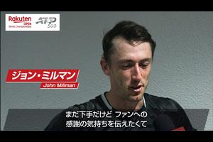 3回戦で、友人のダニエル太郎選手と対戦するミルマン選手の2回戦終了後のインタビュー!