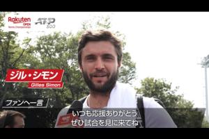楽天オープン参戦中のジル・シモン選手のインタビュー