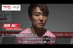 楽天オープン一回戦直後、西岡選手の勝者インタビュー