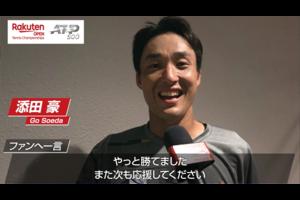昨日、楽天オープンで初戦を突破した添田 豪選手の勝者インタビュー