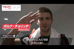 まもなくダニエル太郎選手と対戦するチョリッチ選手。練習中のインタビューです。