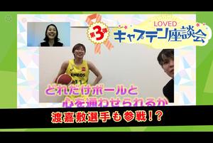 【女子バスケ Wリーグ】開幕前哨戦!キャプテン座談会 ~番外編~
