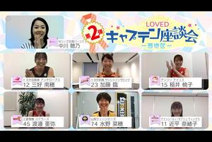 【女子バスケ Wリーグ】開幕前哨戦!キャプテン座談会 ~西地区編~