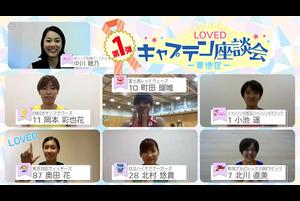 【女子バスケ Wリーグ】開幕前哨戦!キャプテン座談会 ~東地区編~