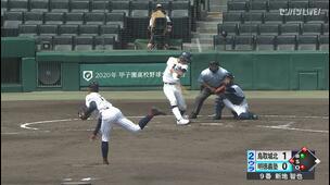 【甲子園交流試合】明徳義塾 - 鳥取城北 2回裏 明徳義塾・新地 智也の打席。一死二、三塁、センターへの犠牲フライで同点。
