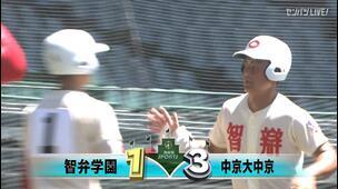 【甲子園交流試合】中京大中京 - 智弁学園 4回表 智弁学園・浦谷 直弥の打席。一死満塁、押し出しのフォアボールにより一点返す。