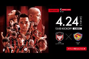 2021明治安田生命J1リーグ 第11節 vsベガルタ仙台 モチベーションムービー