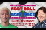 この度、オフィシャルパートナーBOATRACE様との共同企画、「FOOTBALL×BOATRACEリモート対談」を実施致しました。コンサドーレから菅野孝憲選手、BOATRACEからコンサドーレパートナーアスリートの茅原悠紀選手、MCにサッカー元日本代表でボートレースにも精通する、武田修宏さんという豪華キャストによるここだけ対談が実現しました。<br /> サッカーとボートレースという異なる競技のアスリートとして、共通する部分や選手としての心構え、今後の目標など、ここでしか聞けないスペシャルな対談の第1弾!