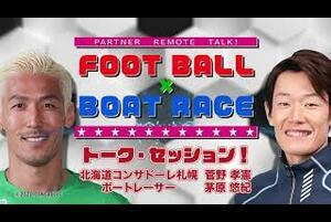 この度、オフィシャルパートナーBOATRACE様との共同企画、「FOOTBALL×BOATRACEリモート対談」を実施致しました。コンサドーレから菅野孝憲選手、BOATRACEからコンサドーレパートナーアスリートの茅原悠紀選手、MCにサッカー元日本代表でボートレースにも精通する、武田修宏さんという豪華キャストによるここだけ対談が実現しました。<br /> サッカーとボートレースという異なる競技のアスリートとして、共通する部分や選手としての心構え、今後の目標など、ここでしか聞けないスペシャルな対談の第2弾!