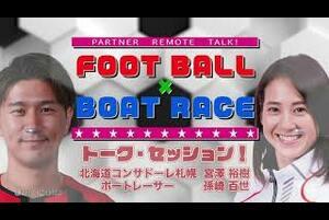 【北海道コンサドーレ札幌】「FOOTBALL×BOATRACE リモートトーク」スペシャルムービー~第2弾~vol.3