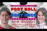 この度、オフィシャルパートナーBOATRACE様との共同企画、「FOOTBALL×BOATRACEリモート対談」を実施致しました。コンサドーレから宮澤裕樹選手、BOATRACEからコンサドーレパートナーアスリートの孫崎百世選手、MCにサッカー元日本代表でボートレースにも精通する、武田修宏さんという豪華キャストによるここだけ対談が実現しました。<br /> サッカーとボートレースという異なる競技のアスリートとして、共通する部分や選手としての心構え、今後の目標など、ここでしか聞けないスペシャルな対談の第2弾のvol.2