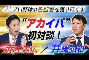 【赤星×井端】初対談の「アカイバ」が語るプロ野球の名監督