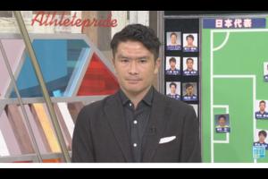 AFCアジアカップ2019 ラウンド16「日本×サウジアラビア」試合終了直後に配信!今季まで現役選手として活躍してきた元日本代表DF #岩政大樹 、日本代表の戦いに鋭い視点で切り込むサッカーライター #清水英斗 の二人が、皆さんから寄せられた質問に答えながら、数分前に終わったばかりの試合を深く熱く分析します!<br /> <br />  #森保一 監督就任後4勝1分と、2022年に向けて最高のスタートを切った新生日本代表。韓国、オーストラリア、イラン、サウジアラビアなどの強敵達も出場するアジアカップで、どのような戦いを見せることができるのか。アジアNO.1の座をかけた真剣勝負の場で、監督・スタッフの采配・サポート体制、選手の体力・精神力など、日本代表の全てが試される。<br /> <br /> ▽出演者 岩政大樹(元日本代表)、清水英斗(サッカーライター)