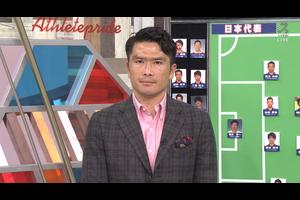 AFCアジアカップ2019 準々決勝「ベトナム×日本」試合終了直後に配信!今季まで現役選手として活躍してきた元日本代表DF #岩政大樹 、日本代表の戦いに鋭い視点で切り込むサッカーライター #清水英斗 の二人が、皆さんから寄せられた質問に答えながら、数分前に終わったばかりの試合を深く熱く分析します!<br /> <br />  #森保一 監督就任後4勝1分と、2022年に向けて最高のスタートを切った新生日本代表。韓国、オーストラリア、イラン、サウジアラビアなどの強敵達も出場するアジアカップで、どのような戦いを見せることができるのか。アジアNO.1の座をかけた真剣勝負の場で、監督・スタッフの采配・サポート体制、選手の体力・精神力など、日本代表の全てが試される。<br /> <br /> ▽出演者 岩政大樹(元日本代表)、清水英斗(サッカーライター)